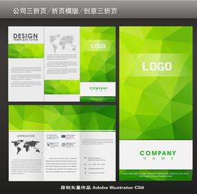 创意多边形背景三折页设计
