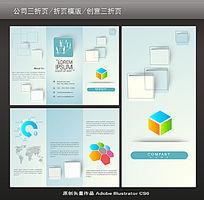 创意高端宣传三折页设计