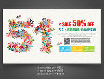 创意花朵五一海报设计