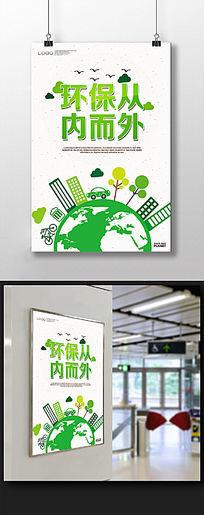 创意绿色生活公益海报设计