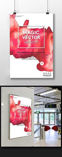 创意水彩画展海报