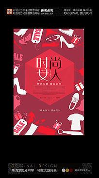 春夏女装手绘促销海报