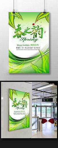 春之韵春天海报广告设计