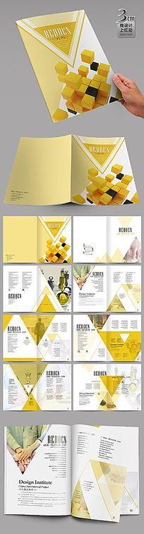 大气黄色商业画册设计