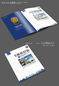 大气蓝色企业画册封面设计目标