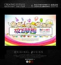 儿童节放飞梦想活动主题背景