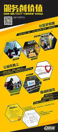 服务创价值黄色现代感活动展架易拉宝设计