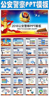 公安警察2016工作总结会议PPT模板