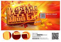炫光秋季新品上市海报设计