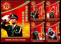 红色部队展板军事展板