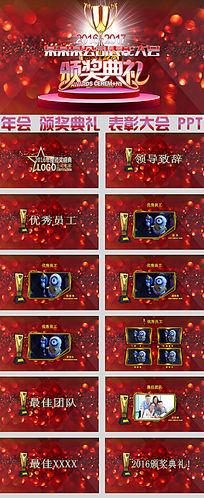 红色经典颁奖典礼表彰大会ppt模板