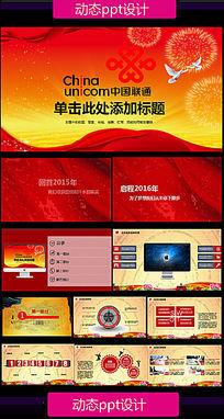 红色中国联通4G精彩在沃动态PPT模板