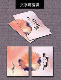 花草世界浅色书籍封面