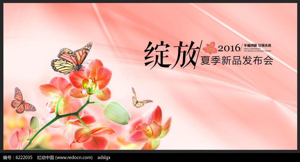 蝴蝶兰新品发布会背景