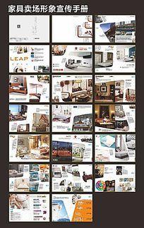 家具卖场宣传手册