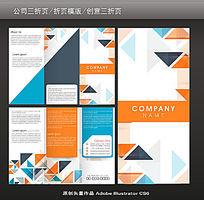 简洁商务三折页设计