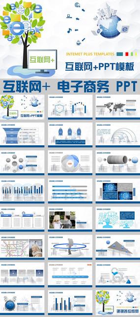 互联网ppt设计素材专辑(188张)图片