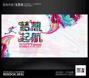 简约水彩创意梦想起航54宣传海报设计