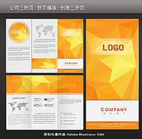 几何多边形商务企业三折页设计
