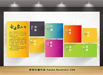 几何方块魔方企业文化墙背景设计