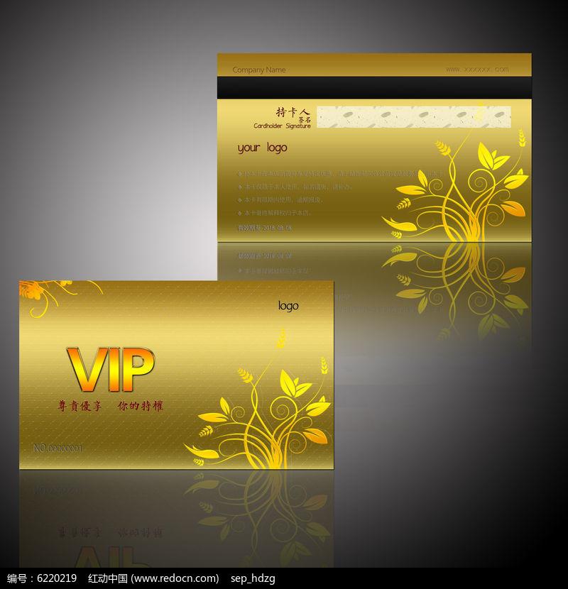 金色花纹华丽VIP卡图片