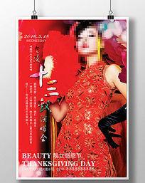 酒吧中秋古装派对海报设计