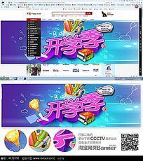 开学季活动宣传banner设计