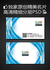 蓝色动感条纹商业服务名片