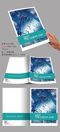 蓝色国际时尚企业画册封面