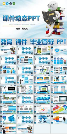 简约学习教育ppt模板图片