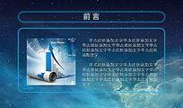 蓝色科技商务ppt模板设计