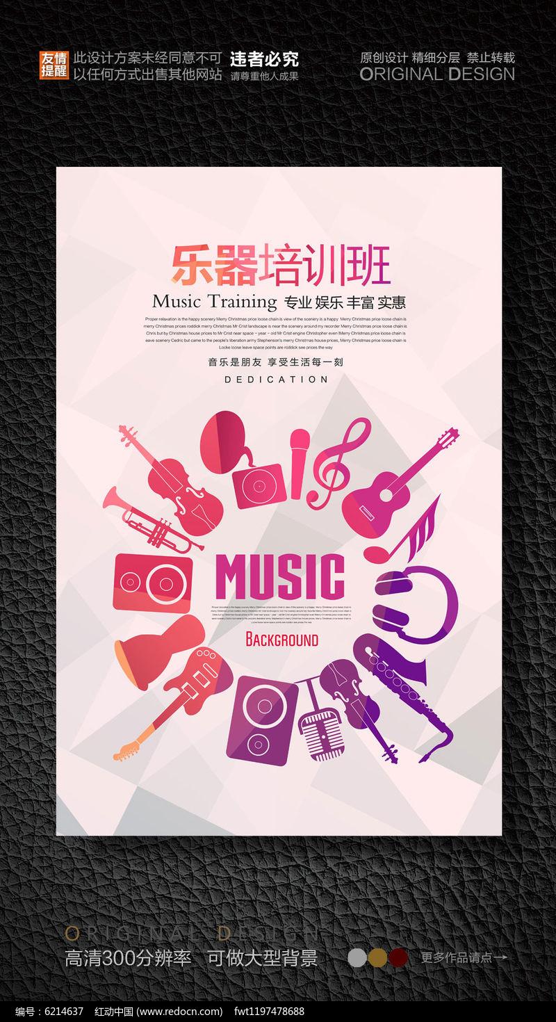 乐器培训班宣传海报