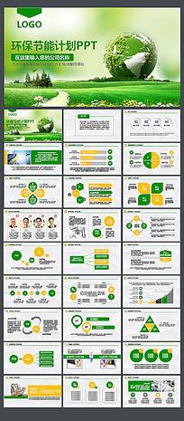 绿色环保爱护家园创建全国和谐社区PPT