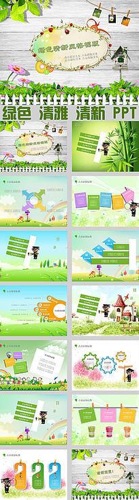 绿色清雅小清新卡通课件ppt模板