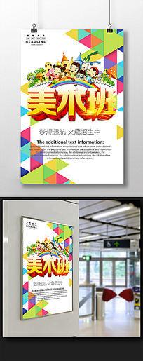 美术班培训招生海报设计