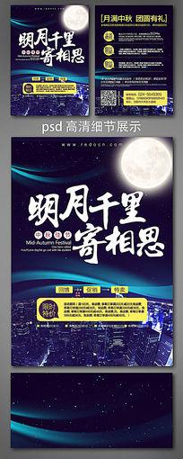 明月千里寄相思中秋节宣传单设计
