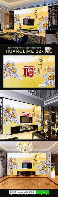 木雕牡丹花中式电视背景墙