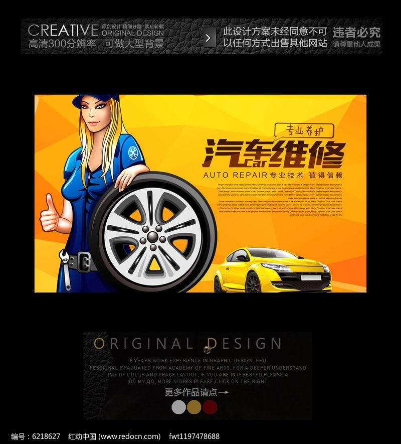 汽车轮胎促销海报图片