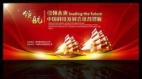 企业文化领航科技会议红色背景板