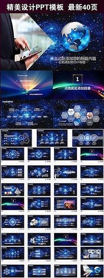 商务科技企业宣传产品商业计划书PPT模板
