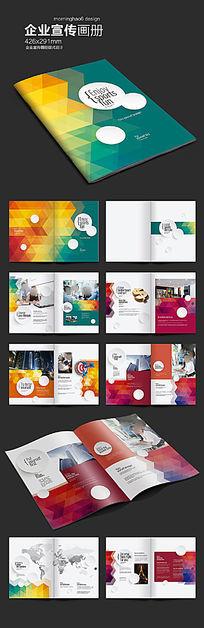 时尚炫彩企业画册模板设计
