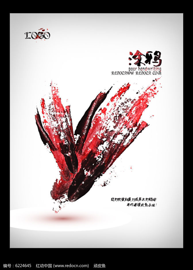 六一艺术节海报手绘