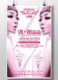 时尚品牌发布会海报设计