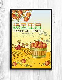 手绘绿色果园海报