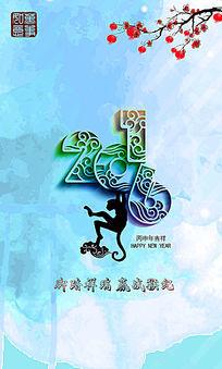 水彩版2016春节猴年海报