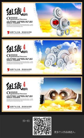 水墨中国风企业组织架构挂画
