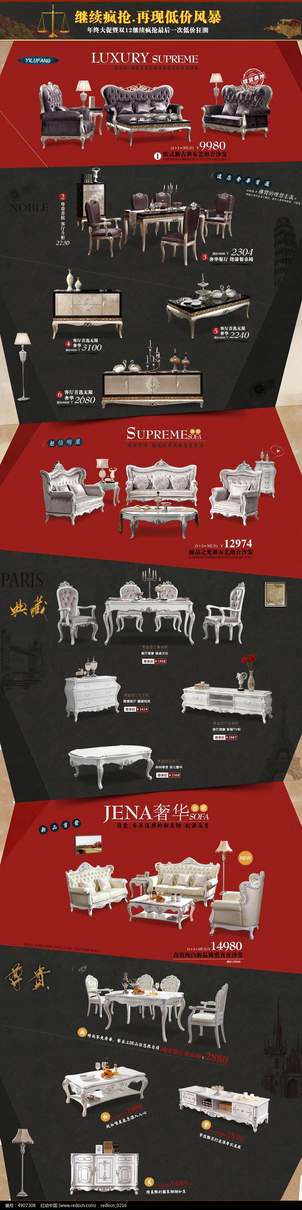 专题模板 专题设计 淘宝 天猫 欧式家具 双12 欧式沙发 古典布艺