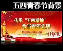 五四青年节背景设计