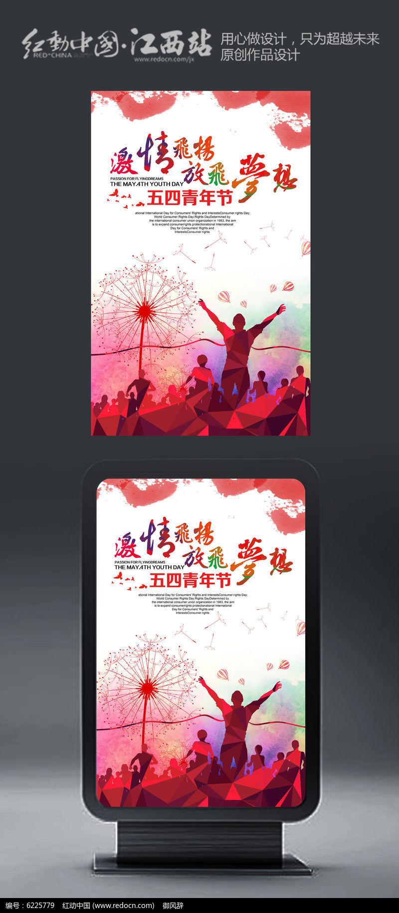 五四青年节创意海报图片