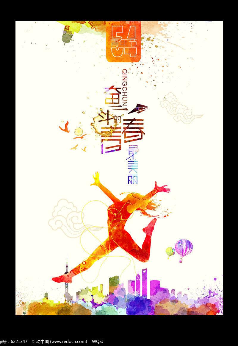 青春活力手绘海报图片